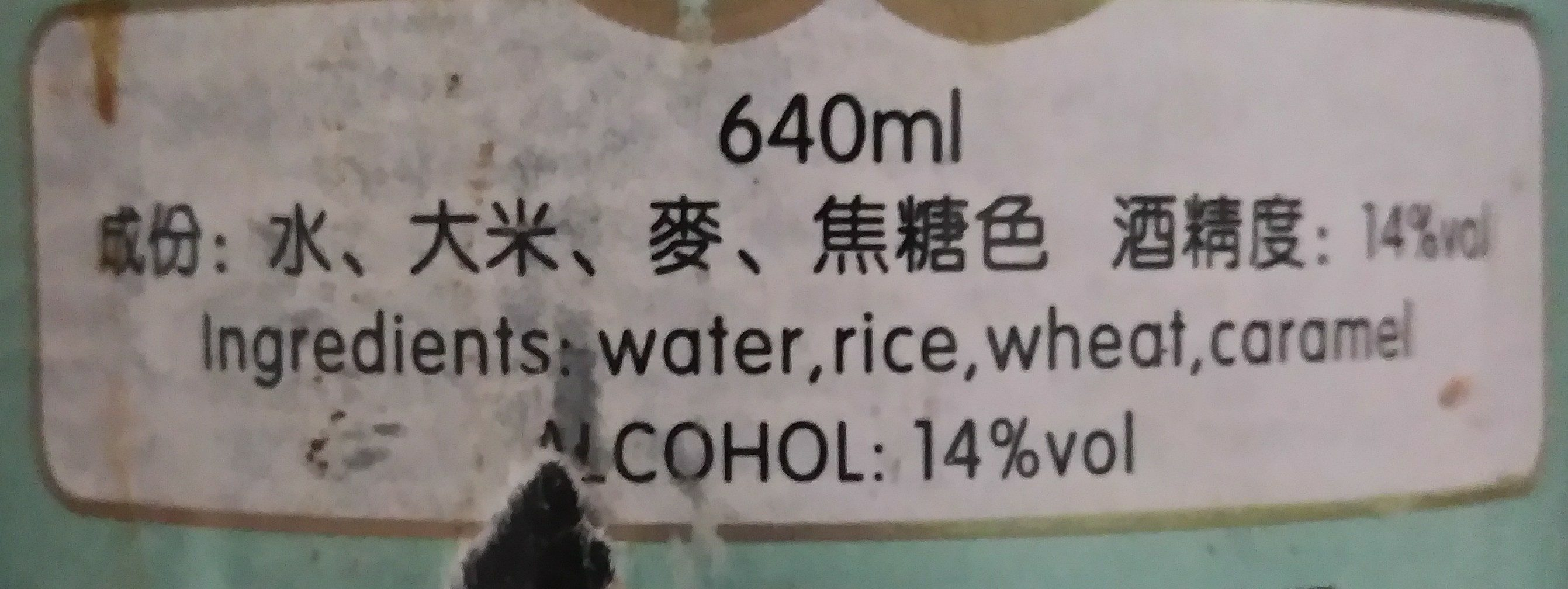 "Fermentation de riz ""Hua Tiao"" - Ingredienti - fr"