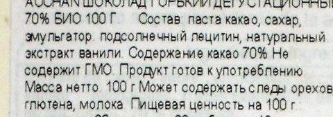Bio Chocolat noir 70% - Ингредиенты - ru