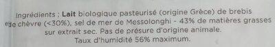Feta - Ingrediënten - fr