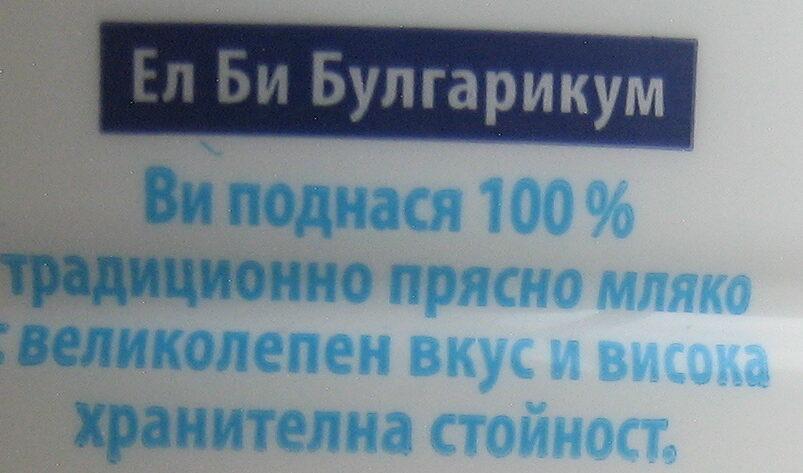 Прясно мляко краве - 3,6% масленост - Ingrédients - bg