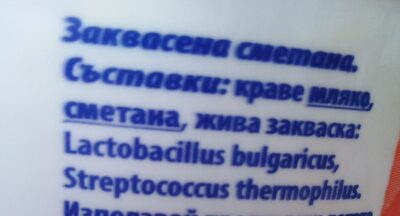 Заквасена сметана - Ingrediënten - en