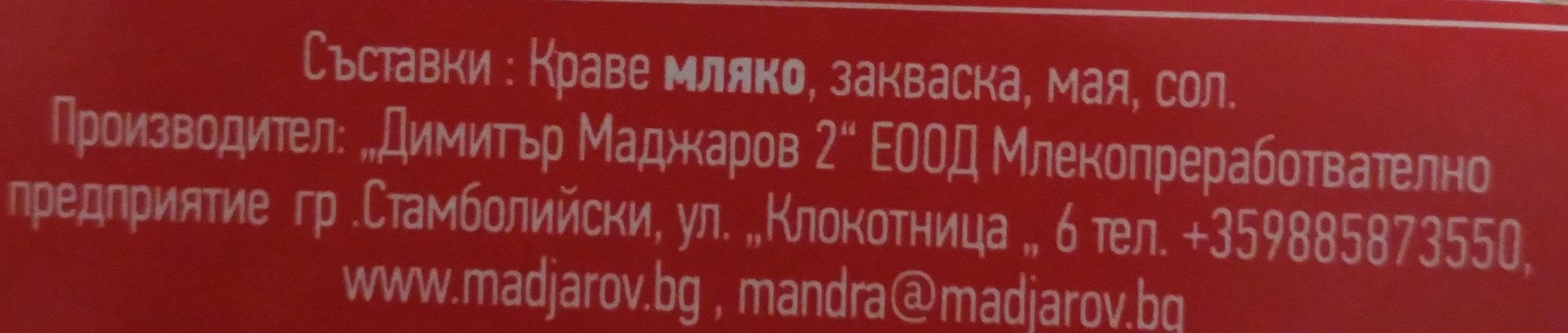 Български кашкавал от краве мляко - Съставки - bg