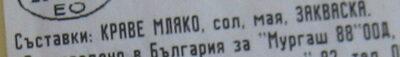 Кашкавал от краве мляко - Ingrédients - bg