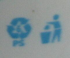 Кисело мляко - БДС 3,6% - Instruction de recyclage et/ou informations d'emballage - bg