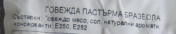 Говежда пастърма брезола - Ingredients - bg