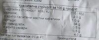 Говежда пастърма брезола - Nutrition facts - bg
