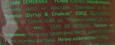 Кафява тръстикова захар - Ingrédients - bg
