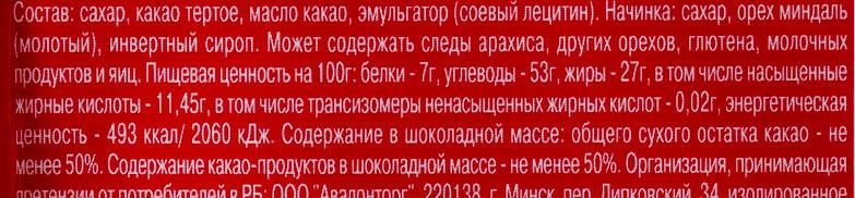 Marzipan - Ингредиенты - ru
