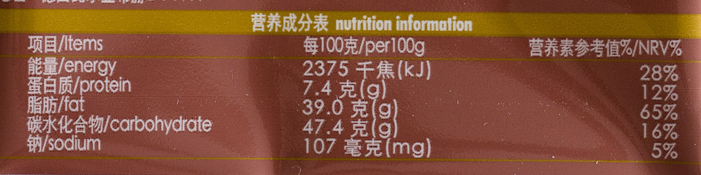 Ritter Sport Kakao-Mousse - Nutrition facts