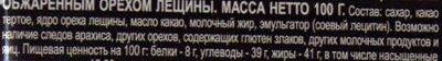 Fondente con nocciole intere - Ингредиенты - ru