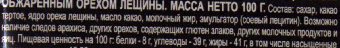 Dunkle Voll-Nuss - Ингредиенты - ru
