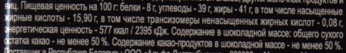 Dunkle Voll-Nuss - Пищевая и энергетическая ценность - ru