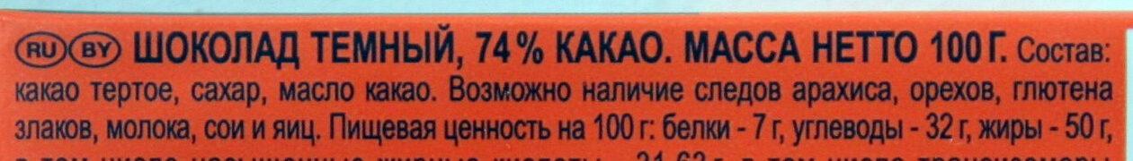 74% Die Kräftige aus Peru - Ингредиенты - ru