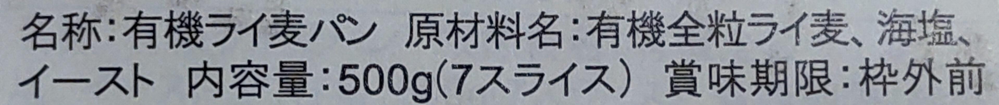 Vollkornbrot - 原材料 - en