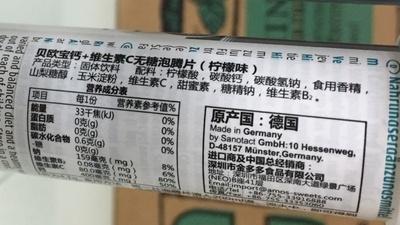 贝欧宝钙维C无糖泡腾片柠檬味 - 营养成分 - zh