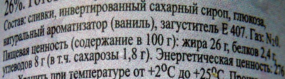 Кондитор - Ingredients - ru