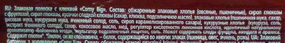Corny Big cranberry - Ингредиенты - ru