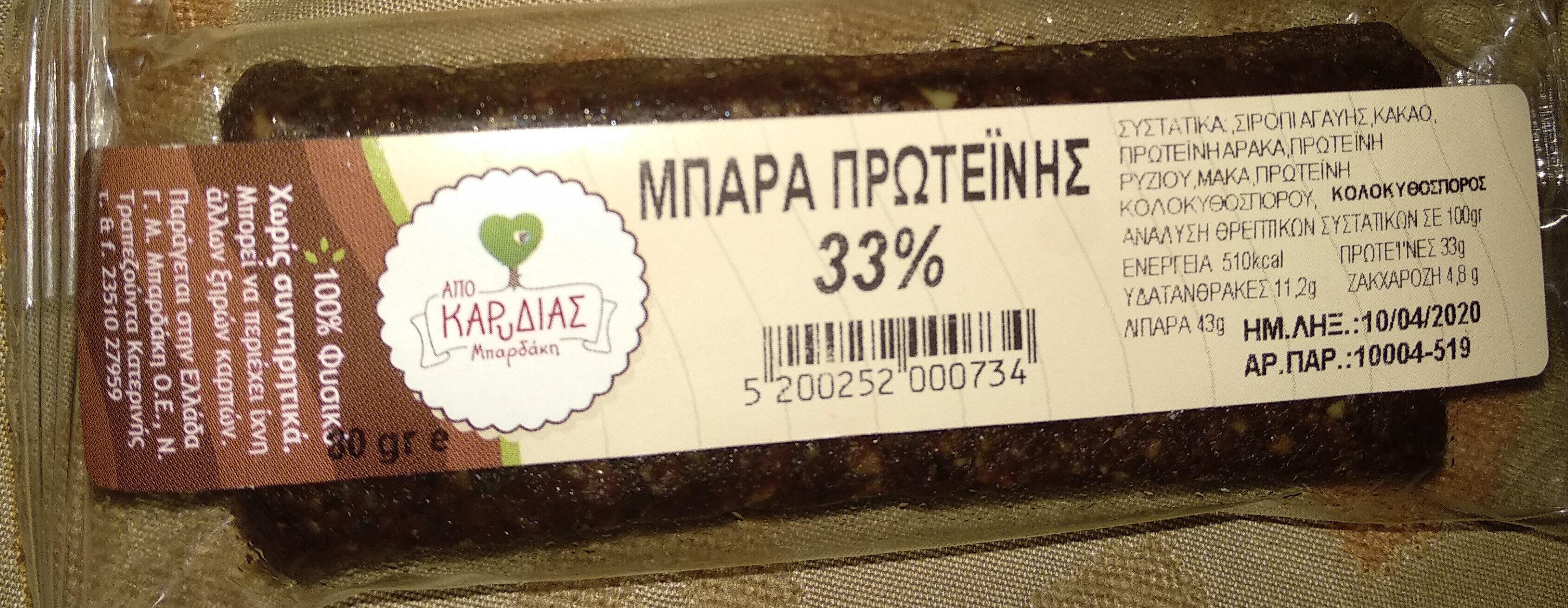 Μπάρα Πρωτεΐνης 33% - Продукт