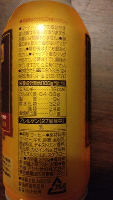 Kiwami coffee - Nutrition facts - fr