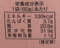 オマール海老のビスク風ポテトチップス - Nutrition facts - ja