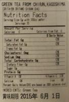 おりたの知覧茶 - 栄養成分表