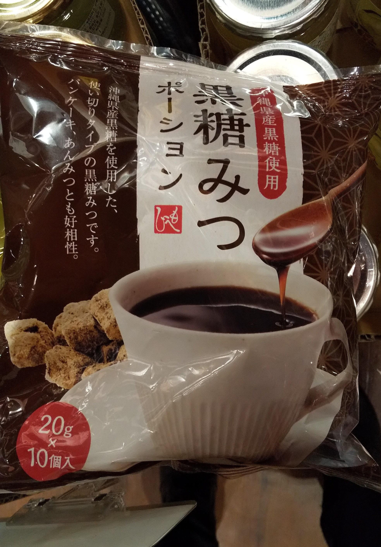 黒糖ポーション - Produit - ja