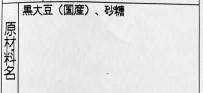しぼり豆(甘納豆) - 原材料