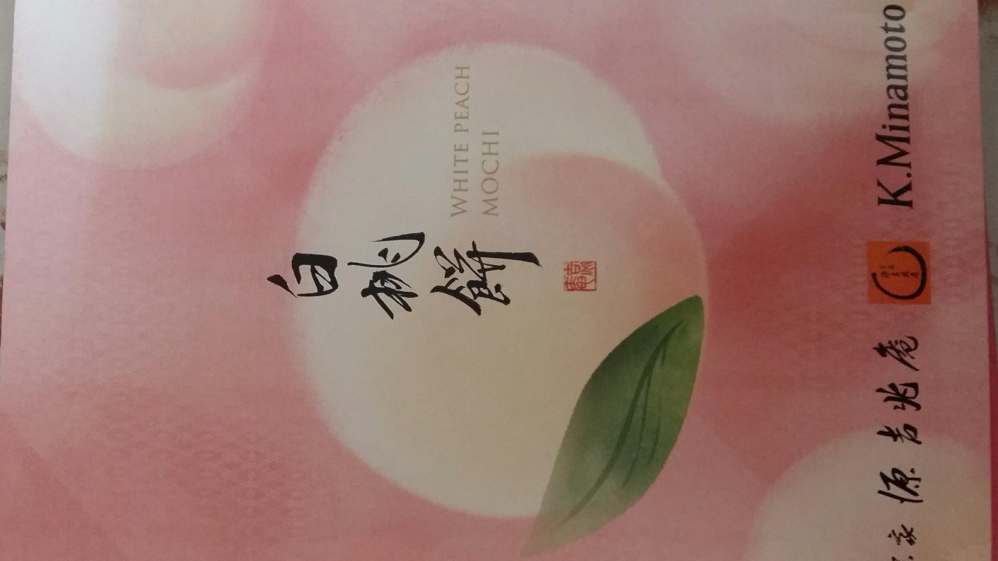 White peach mochi - Product - en