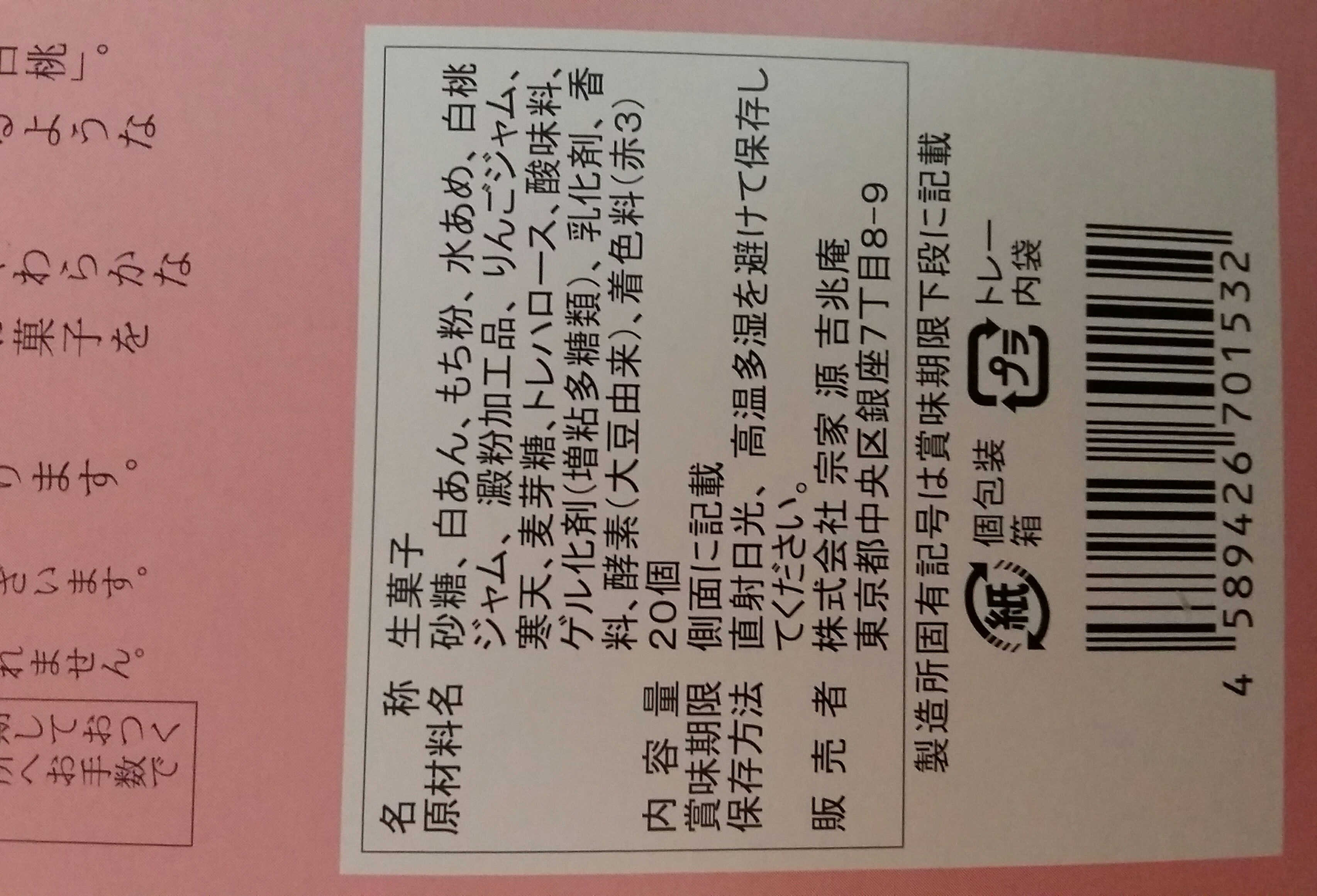 White peach mochi - Nutrition facts - en