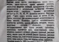 Шоколад тёмный с пищевыми волокна и ванильный без сахара - Ингредиенты - ru