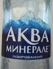 Аква Минерале газированная - Продукт