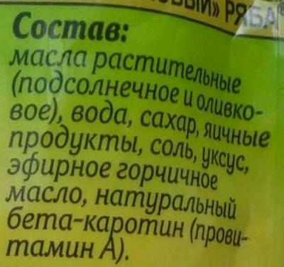 Майонез «Провансаль оливковый» 67 % - Ingrédients - ru