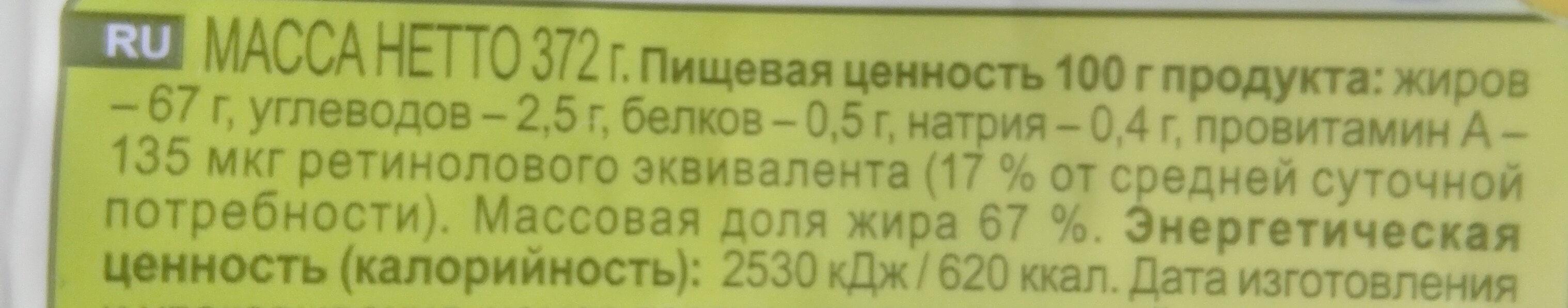 Майонез «Провансаль оливковый» 67 % - Nährwertangaben - ru