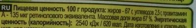 Майонез «Провансаль оливковый» 67 % - Informations nutritionnelles - ru