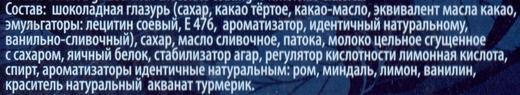 Приморские Классические - Ингредиенты