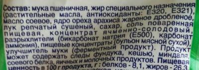 Крекер «Конфи» Рыбки с луком - Ingrediënten - ru