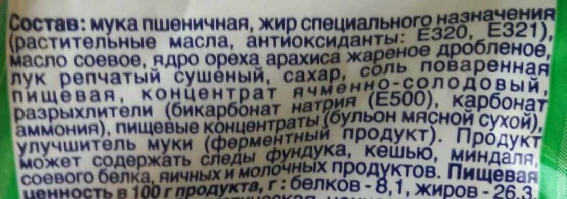Крекер «Конфи» Рыбки с луком - Ingrédients - ru