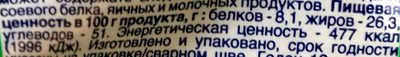 Крекер «Конфи» Рыбки с луком - Voedingswaarden - ru