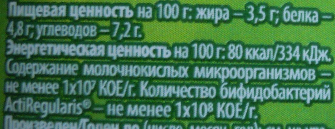 Биойогурт Активиа - Nutrition facts - ru
