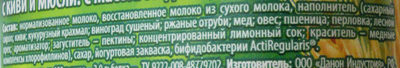 Активиа Биойогурт Киви и мюсли - Ingrediënten - ru