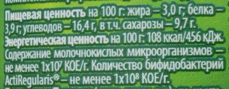 Активиа Биойогурт Киви и мюсли - Voedingswaarden - ru