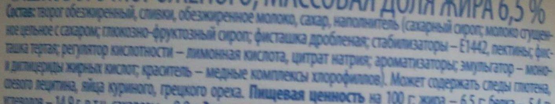 Даниссимо со вкусом Фисташковое мороженое - Ingredients - ru
