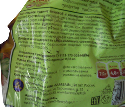 Ржаное чудо с клюквой и семенами подсолнечника - Product