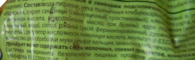 Ржаное чудо с клюквой и семенами подсолнечника - Ingredients