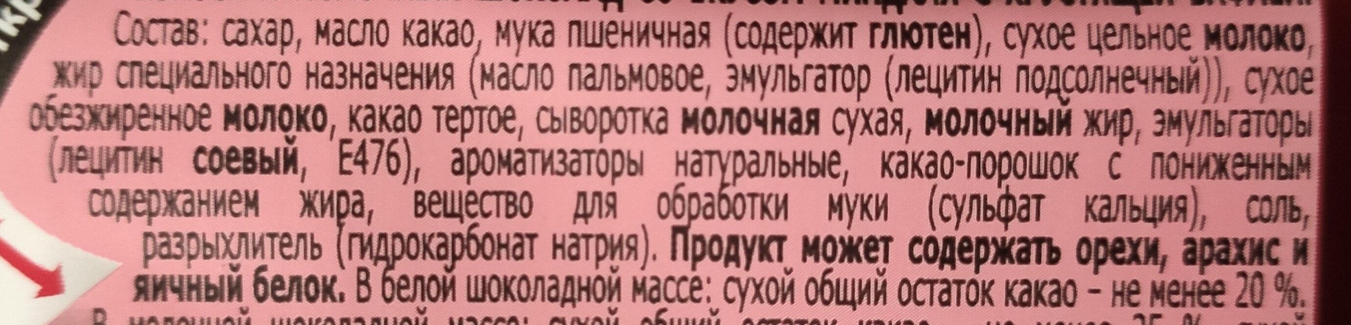 KitKat Senses taste of Deluxe Cocount - Ingrédients - ru