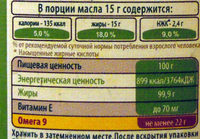 Слобода для жарки и салатов - Пищевая и энергетическая ценность - ru
