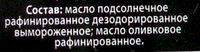 Altero Golden - Ингредиенты - ru