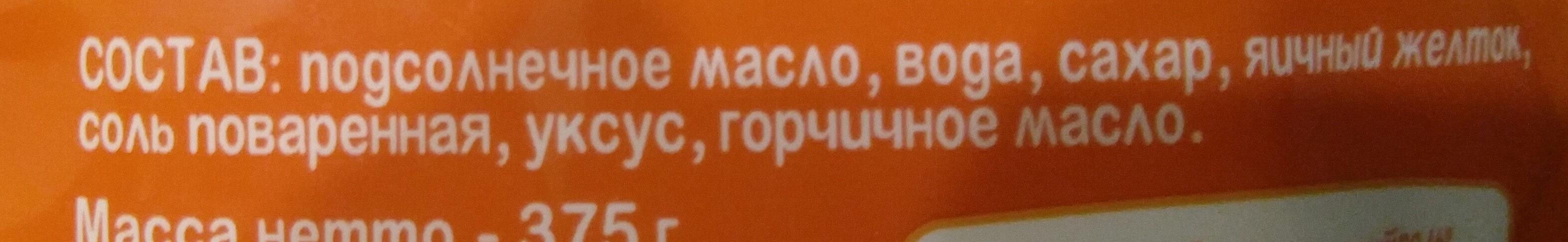 Майонез провансаль с массовой долей жира 67% - Ингредиенты - ru
