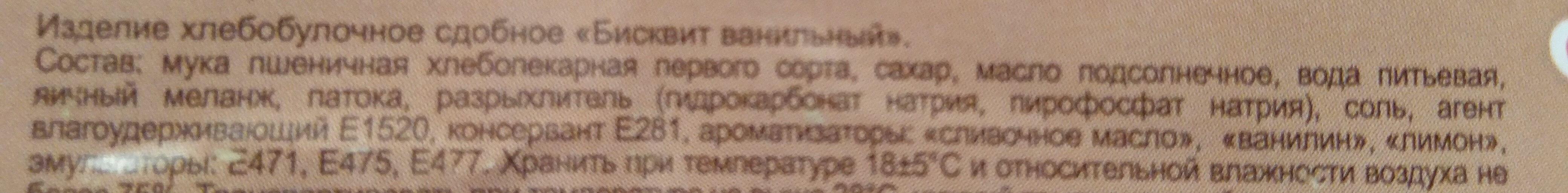 Бисквит ванильный - Ингредиенты - ru