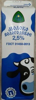 Молоко питьевое пастеризованное с массовой долей жира 2,5% - Produit - ru